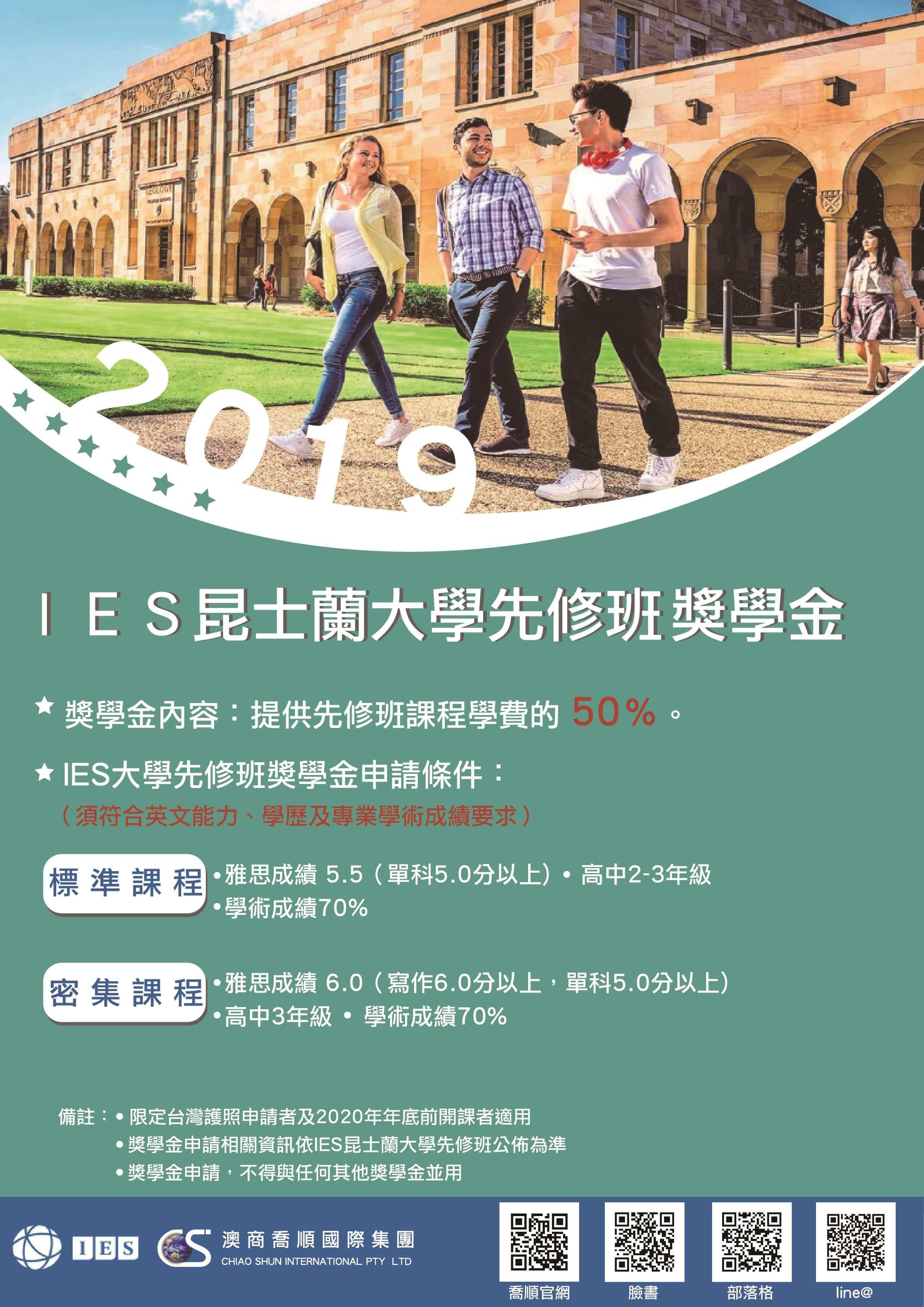 只要符合該校要求,昆士蘭大學提供先修班課程50%學費
